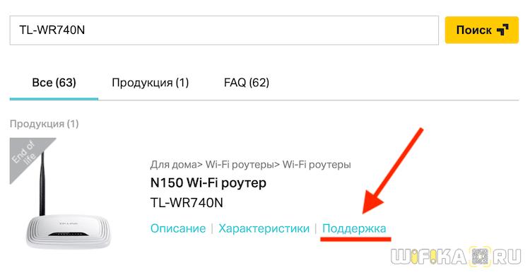 утилита tp-link для windows