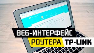 веб интерфейс tp-link