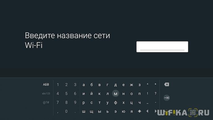 ввести ssid сети android tv