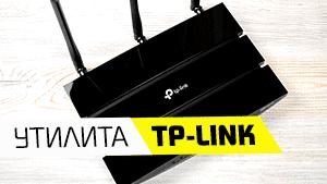 windows утилита tp-link