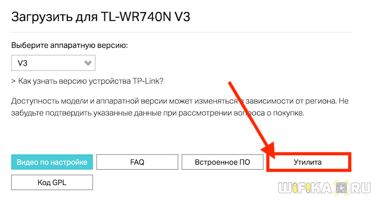 загрузить утилиту tp-link windows