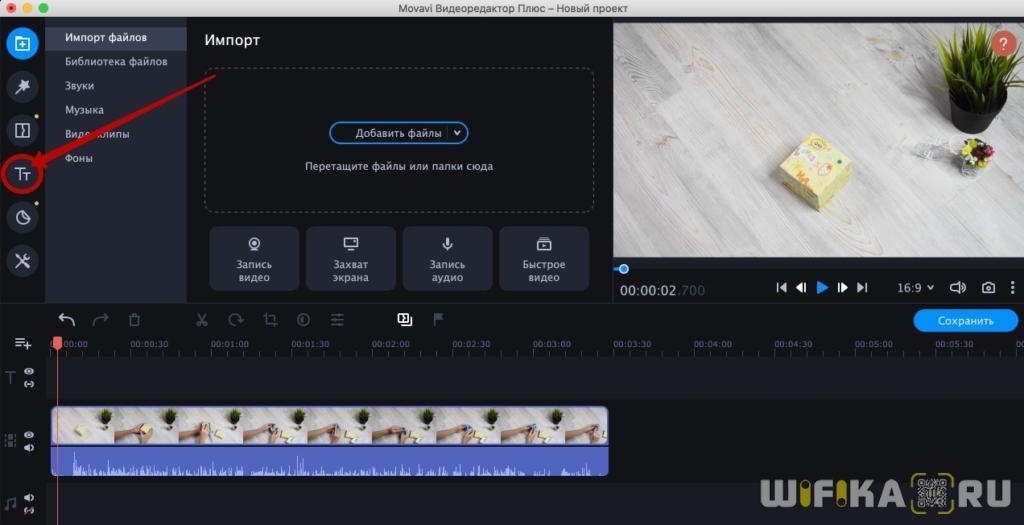 меню тексты movavi video editor