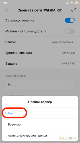 android прокси сервер