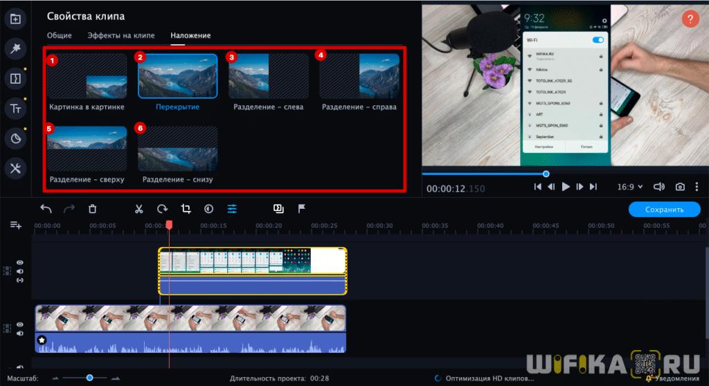 режимы наложения видео movavi
