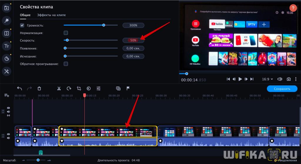 замедлить видео в movavi video editor