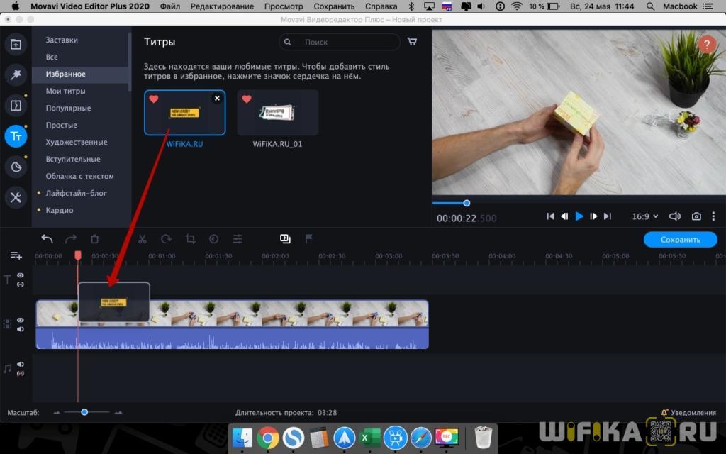 добавить текст к видео movavi