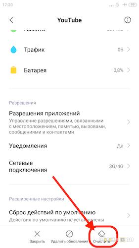 очистка приложения android