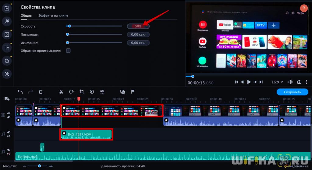 ускорение видео movavi video editor