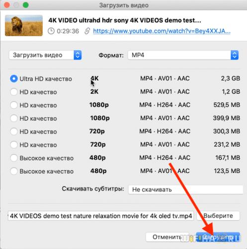 начать загрузку видео 4k