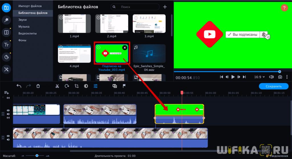 добавить видео к видео movavi