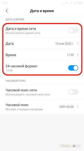 выбор даты и времени android