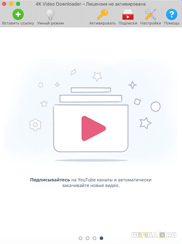 платная версия 4K Video Downloader