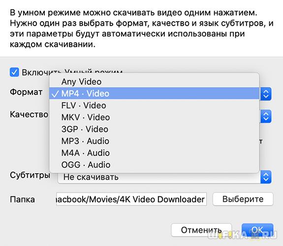 формат видео в умном режиме