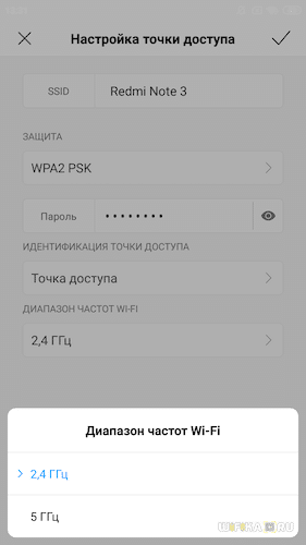 диапазон wifi android