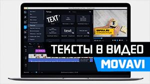наложить текст на видео movavi