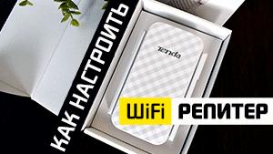 НАСТРОЙКА wifi репитера tenda