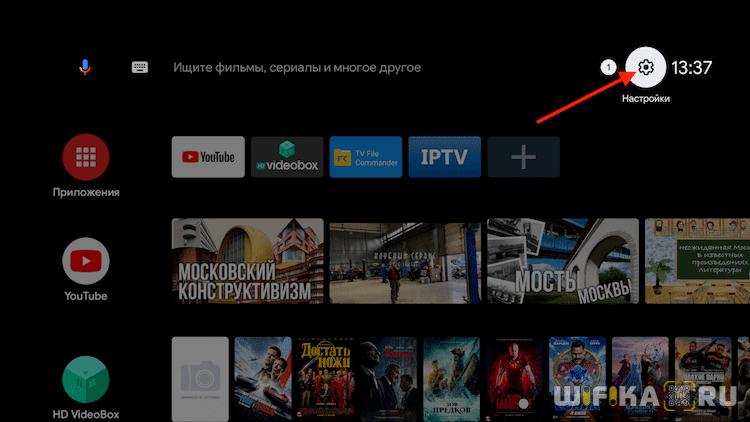 настройки smart tv