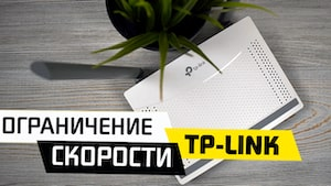 ОГРАНИЧИТЬ СКОРОСТЬ tp link