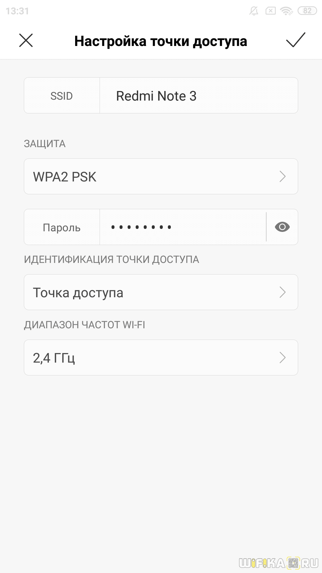 раздать wifi с телефона android