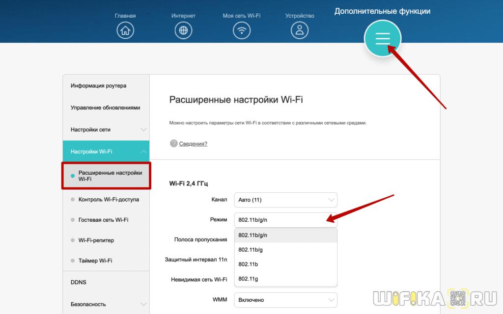 режим wifi huawei