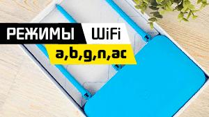 режимы работы wifi
