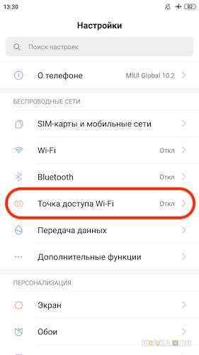 точка доступа wifi android