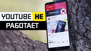 youtube не работает