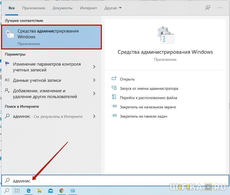 средства администрарования windows
