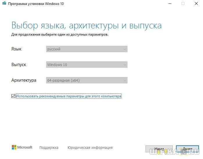 выбор языка Windows 10