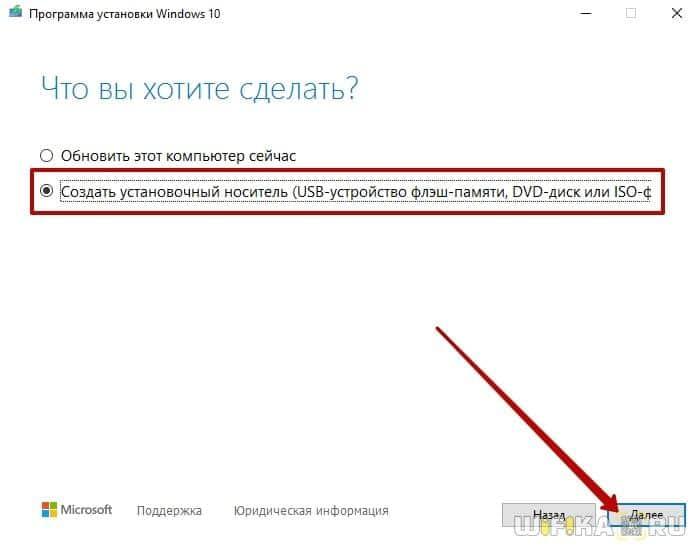 создать установочный диск windows 10
