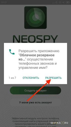 разрешение приложения шпиона