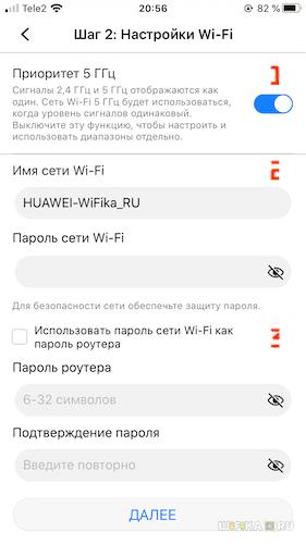 настройка wifi сети huawei