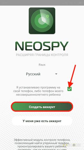 создать аккаунт neospy