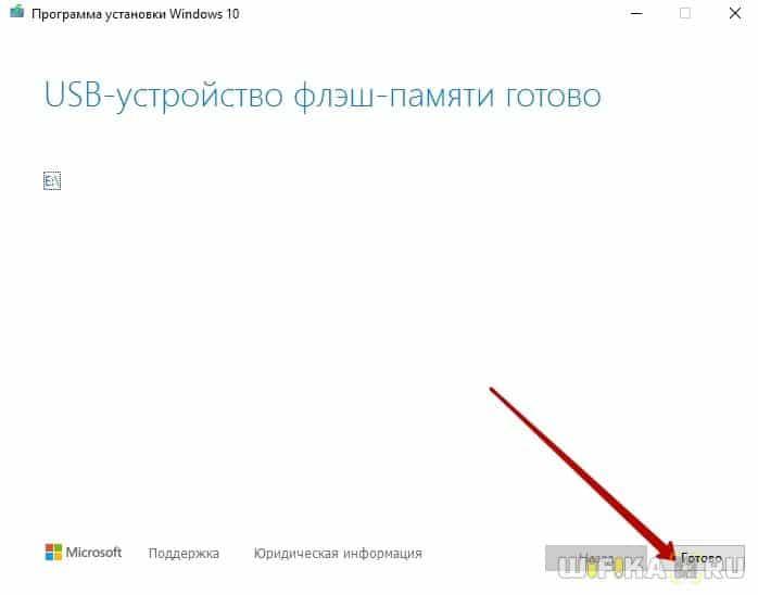завершение загрузки windows 10 на диск