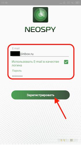 регистрация пользователя neospy