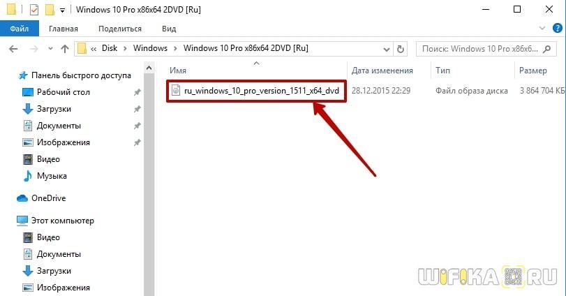 образ диска iso windows 10