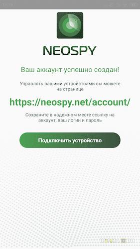 учетная запись neospy