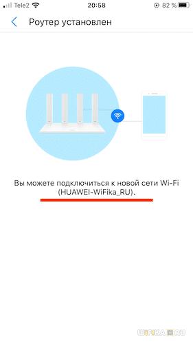 подключение к wifi huawei