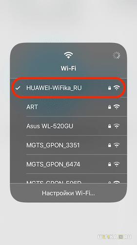 wifi сеть huawei