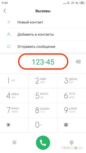 скрытый вызов Android