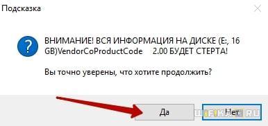 запись диска на флешку