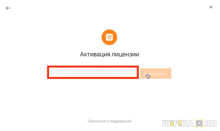 активация лицензии 4k stogram