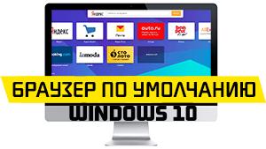 Браузер по умолчанию windows 10