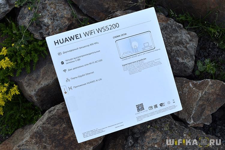 характеристики huawei ws5200