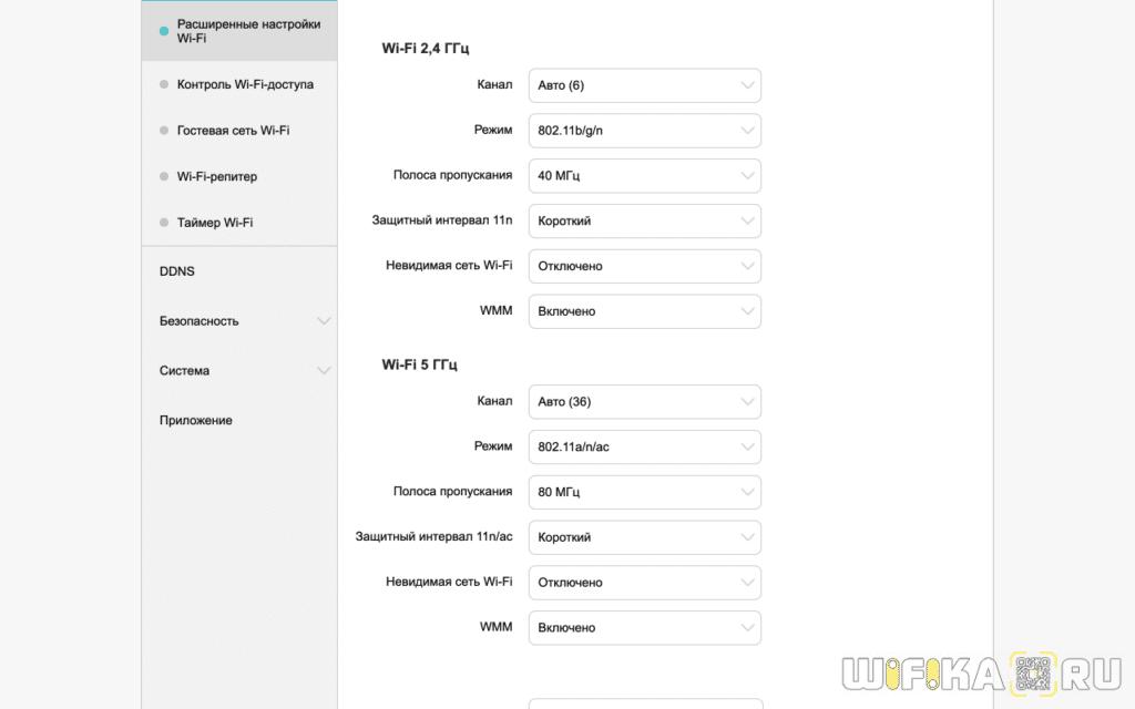 конфигурации wifi huawei ws5200