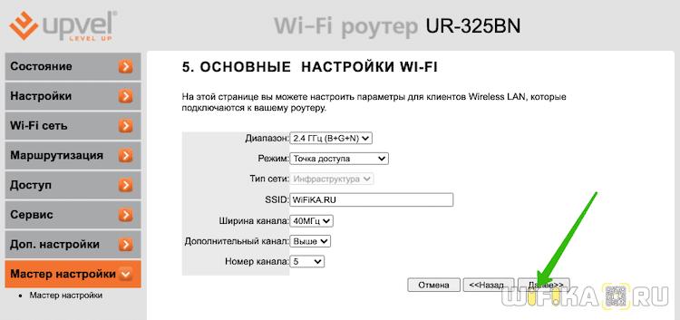настройка wifi upvel
