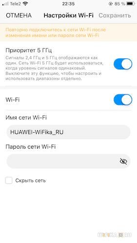 параметры wifi huawei