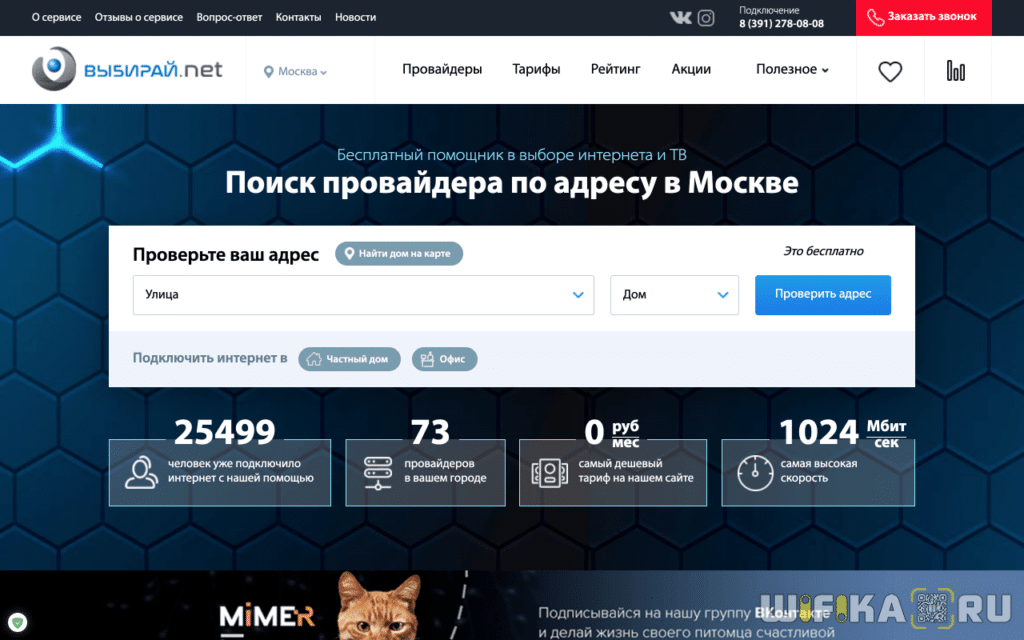 provider net