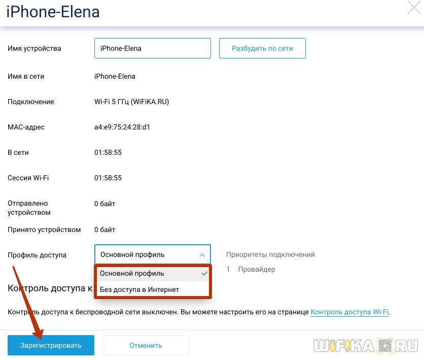 регистрация устройства в сети keenetic