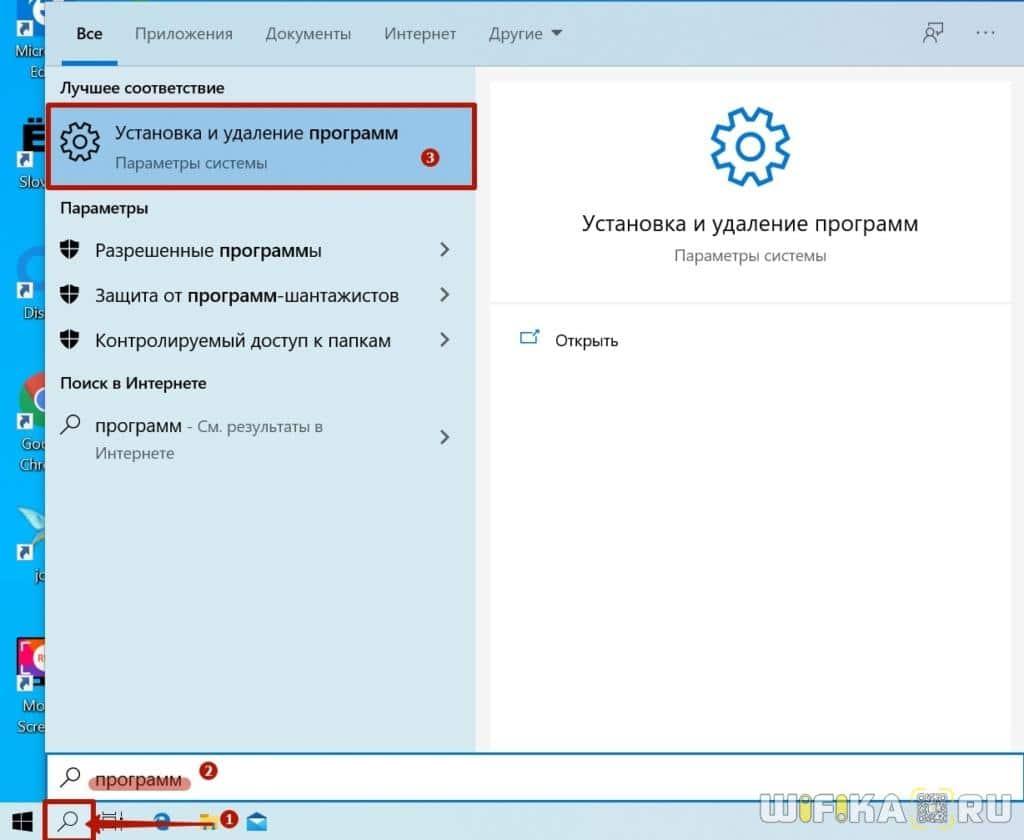 установка удаление программ Windows 10